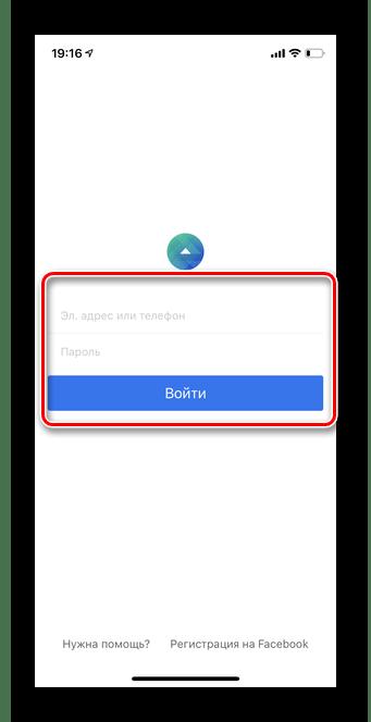 Открытие приложения Реклама в мобильной версии Ads Manager