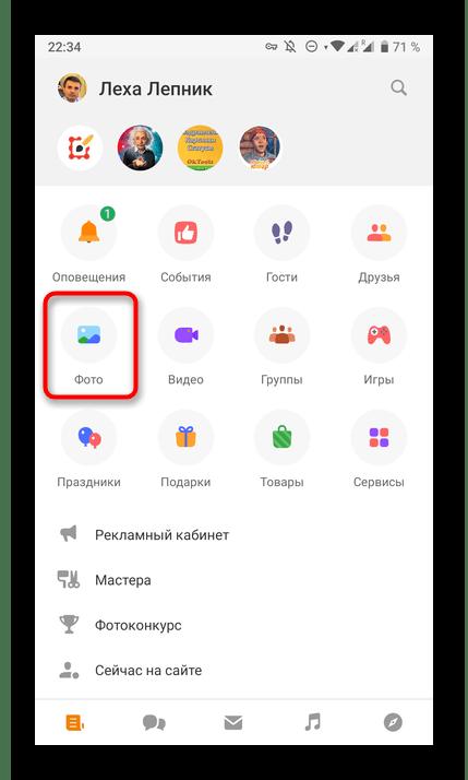 Открытие раздела Фото для удаления снимков со мной в мобильном приложении Одноклассники