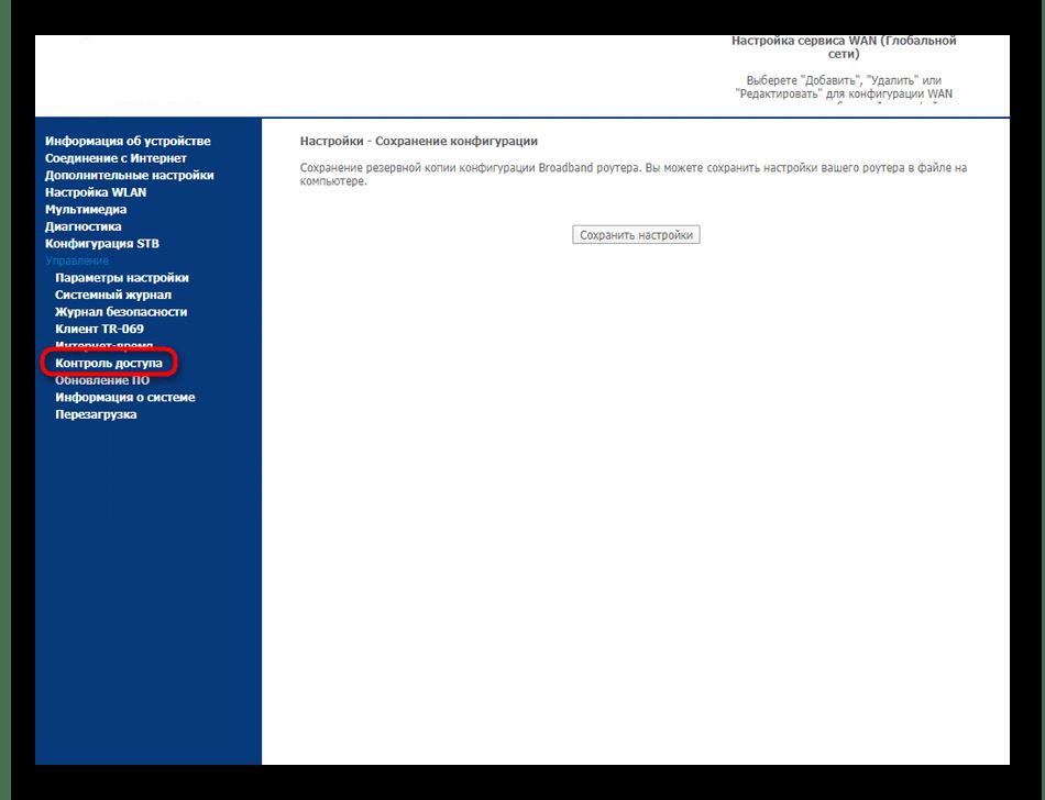 Открытие раздела Контроль доступа в роутере Sagemcom F@st 2804 для изменения пароля администратора