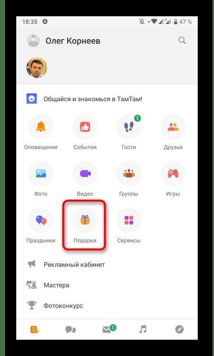 Открытие раздела Подарки в мобильном приложении Одноклассники