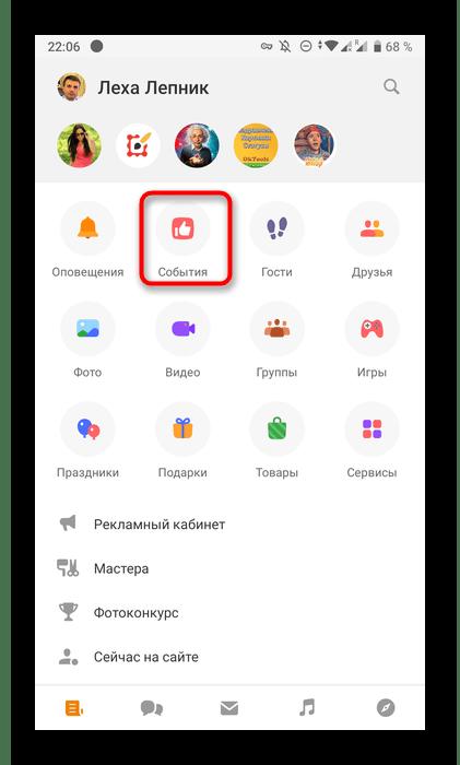 Открытие раздела События через мобильное приложение Одноклассники