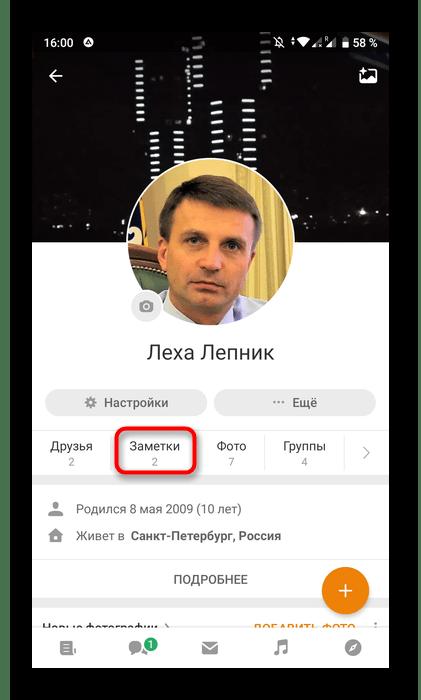 Открытие раздела Заметки через личную страницу в мобильном приложении Одноклассники