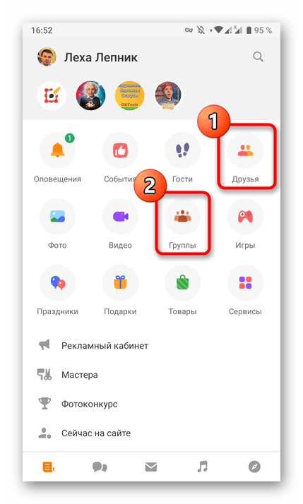 Открытие списка друзей или личных групп через мобильное приложение Одноклассники