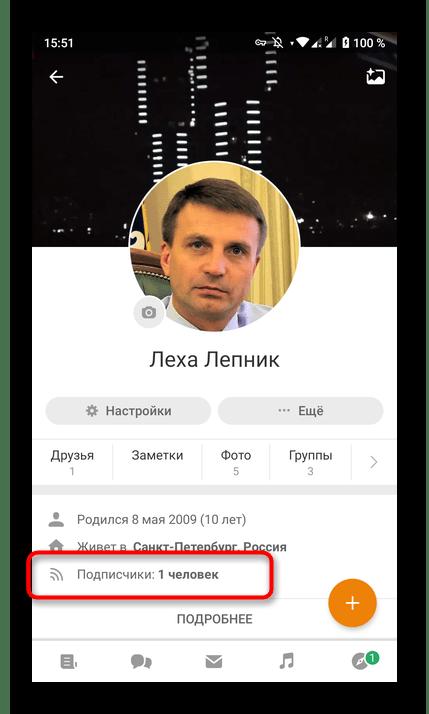 Открытие списка подписчиков через личную страницу в мобильном приложении Одноклассники
