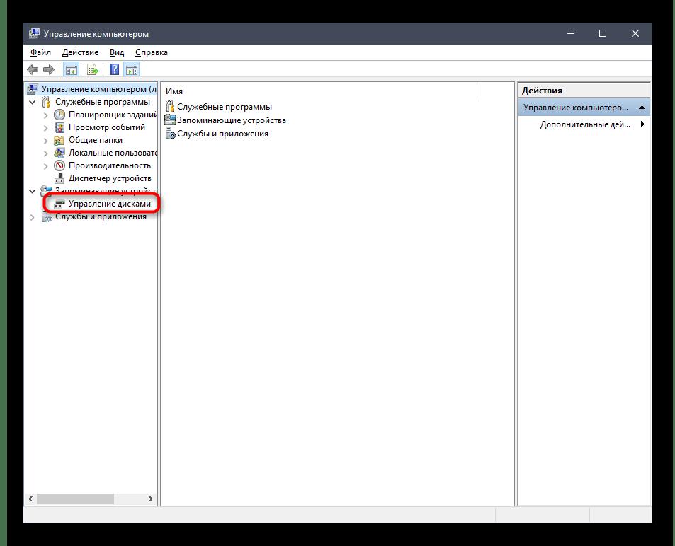Открытие управления дисками для создания нового раздела при установке Windows 10 с жесткого диска