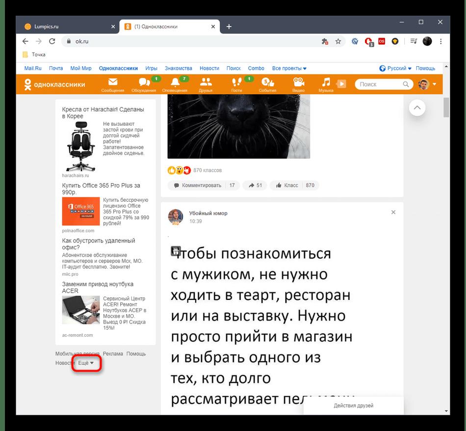 Открытие всплывающего меню Еще через полную версию сайта Одноклассники