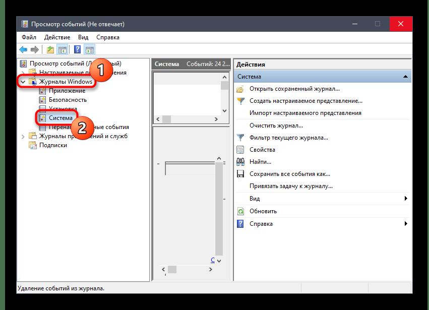 Открытие журнала системных событий при решении ошибок Stop Code в Windows 10