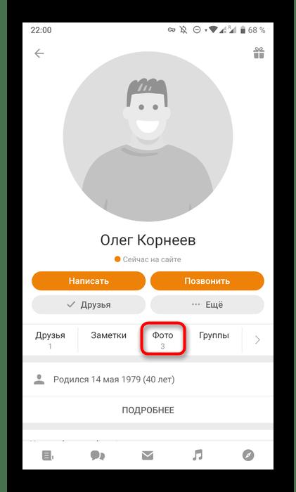 Открытия списка фотографий пользователя в мобильном приложении Одноклассники