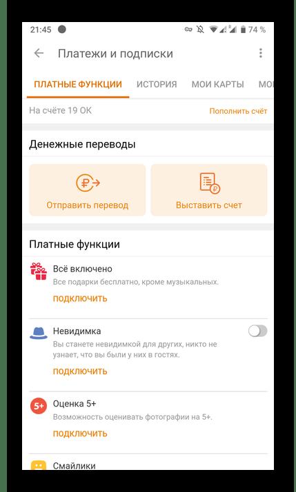 Отмена подписки на музыку через раздел Настройки в мобильном приложении Одноклассники