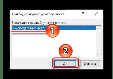 Отображение ранее скрытого листа в программе Microsoft Excel