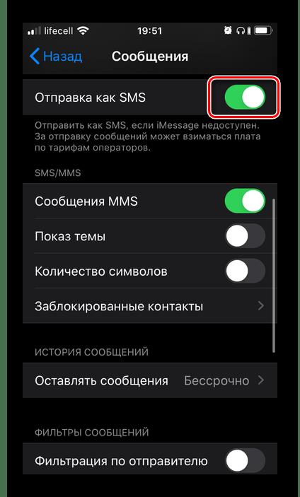 Отправлять сообщения как СМС в iMessage на iPhone