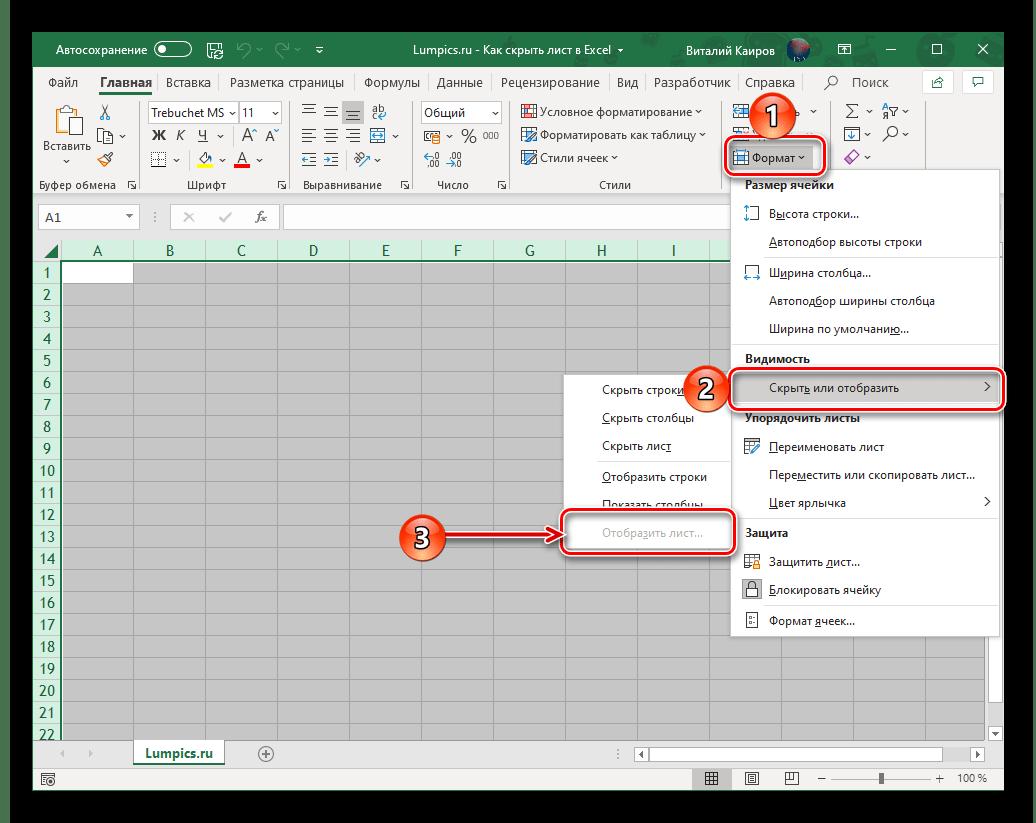 Отсутствие возможности отображения скрытого листа в программе Microsoft Excel