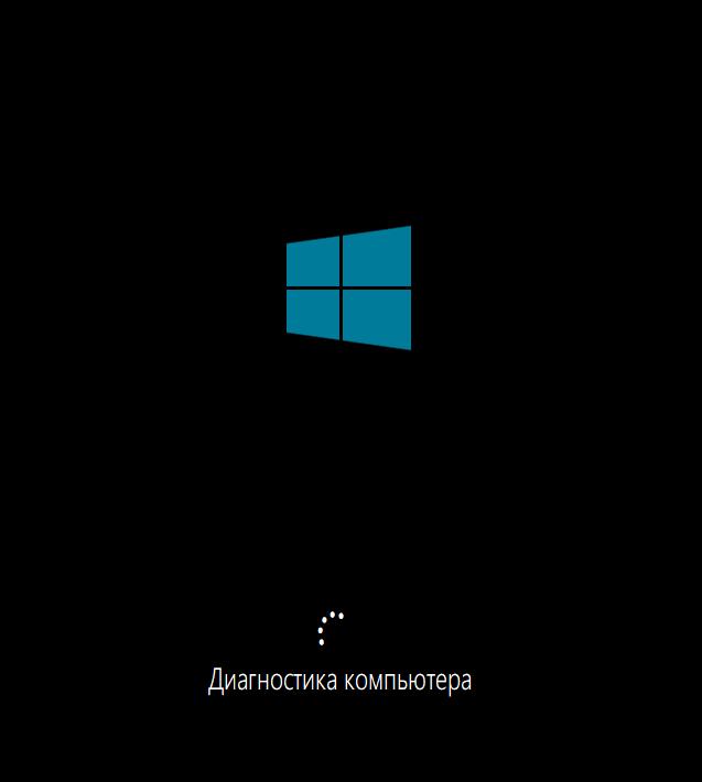 Ожидание исправления неполадок с загрузкой Windows 10 после установки