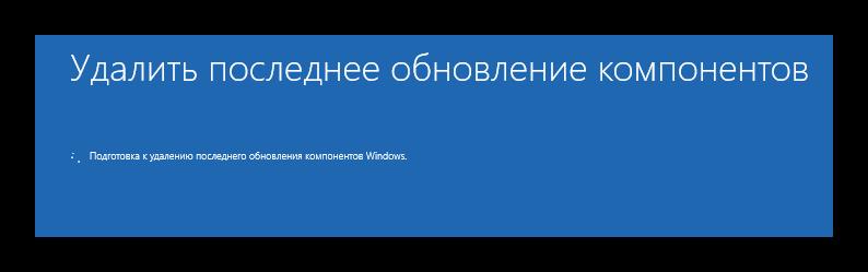 Ожидание удаления обновлений для решения проблем с загрузкой Windows 10 после установки