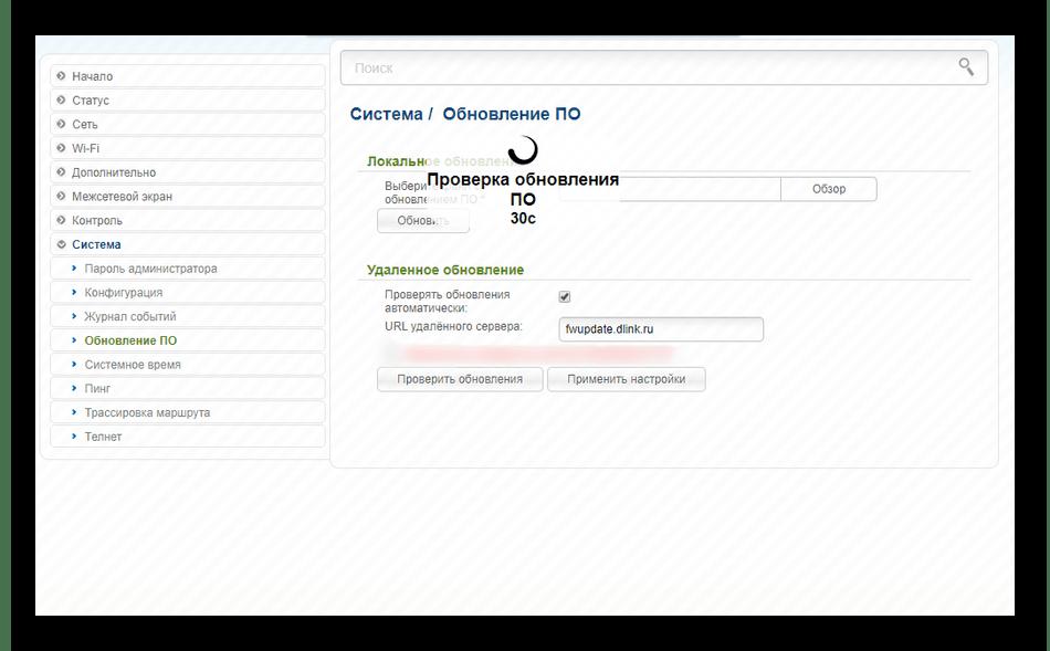 Ожидание завершения автоматической прошивки роутера D-Link DIR-615 E4