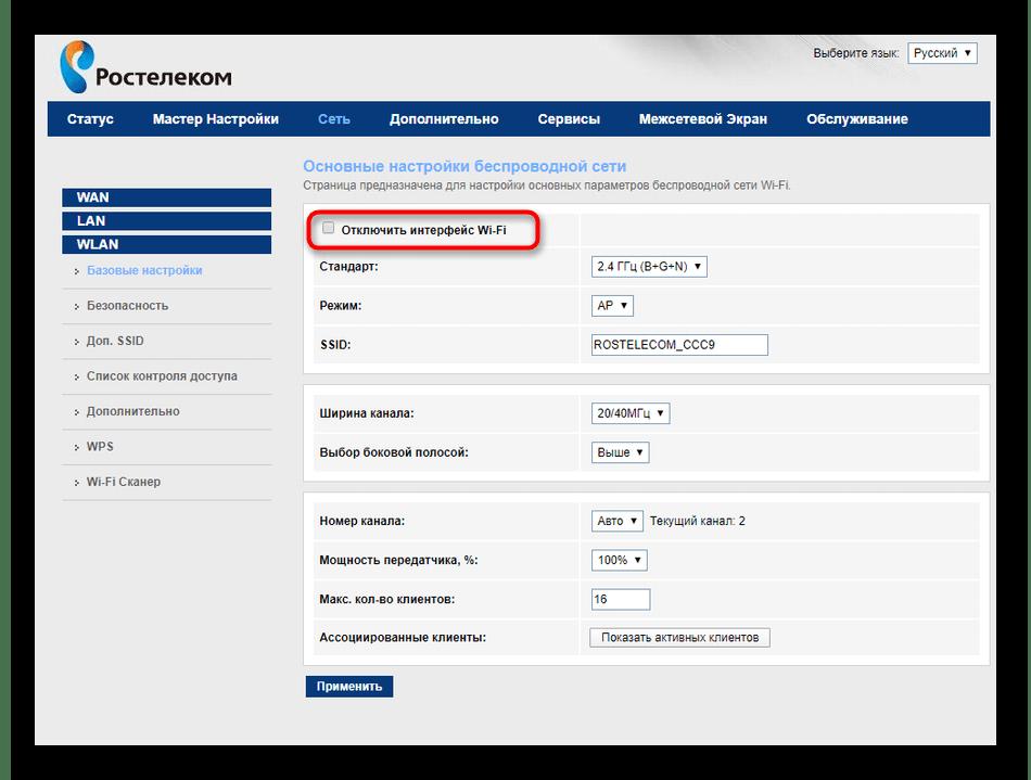 Параметр отключения беспроводной сети в веб-интерфейсе роутера Ростелеком