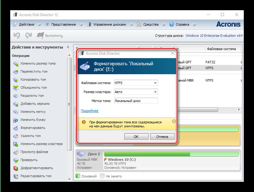 Параметры операции в Acronis Disk Director для форматирования компьютера без удаления Windows 10