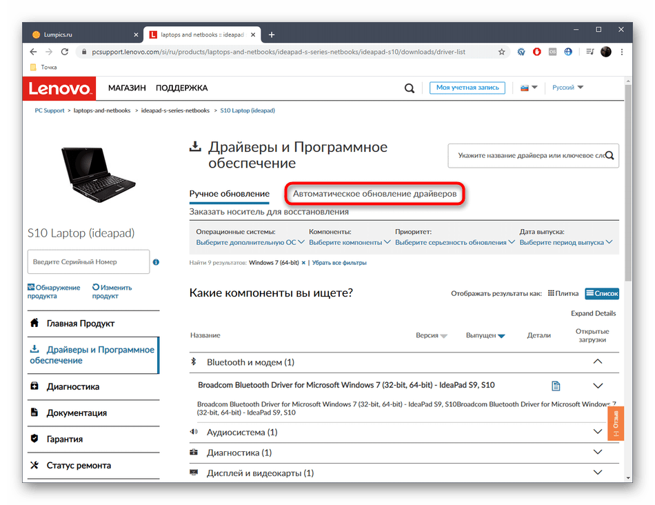 Переход к автоматическому обновлению драйверов для Lenovo IdeaPad S10-3 на официальном сайте