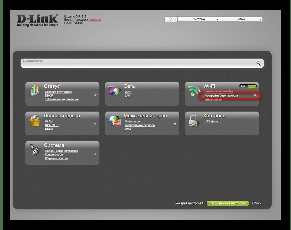 Переход к Безопасности точки доступа в старой версии прошивки роутера D-Link