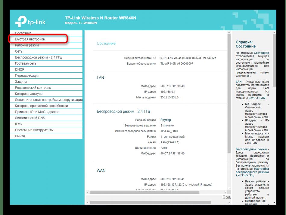 Переход к быстрой настройке роутера TP-LINK TL-WR840N через веб-интерфейс