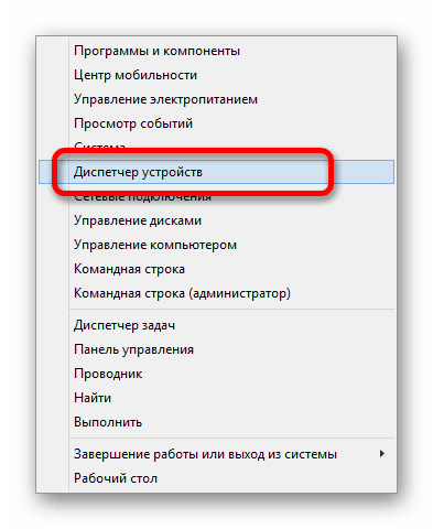 Переход к Диспетчеру устройств через Пуск в Windows 8