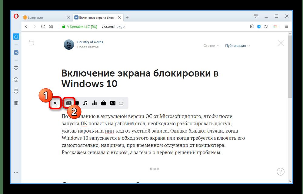 Переход к добавлению изображения в статью на сайте ВКонтакте