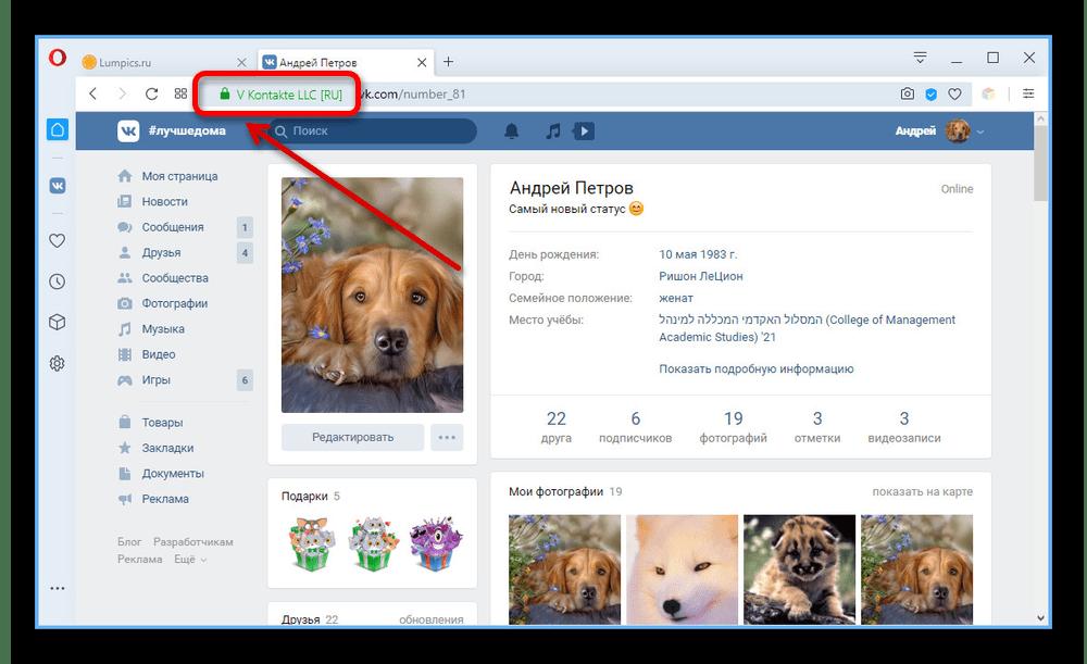 Переход к дополнительному меню браузера на сайте ВКонтакте