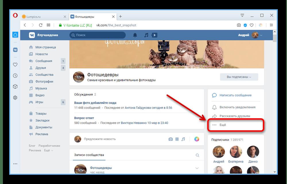 Переход к дополнительному меню группы на сайте ВКонтакте