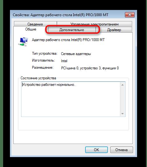 Переход к дополнительным настройкам адаптера для изменения скорости линии в Windows 7