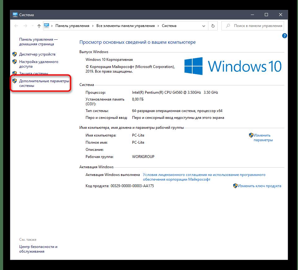 Переход к дополнительным настройкам системы для включения дампа памяти при решении Stop Code в Windows 10