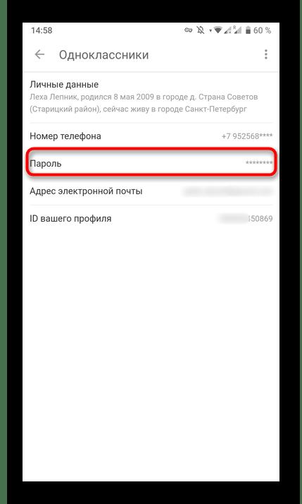 Переход к изменению пароля в мобильном приложении Одноклассники