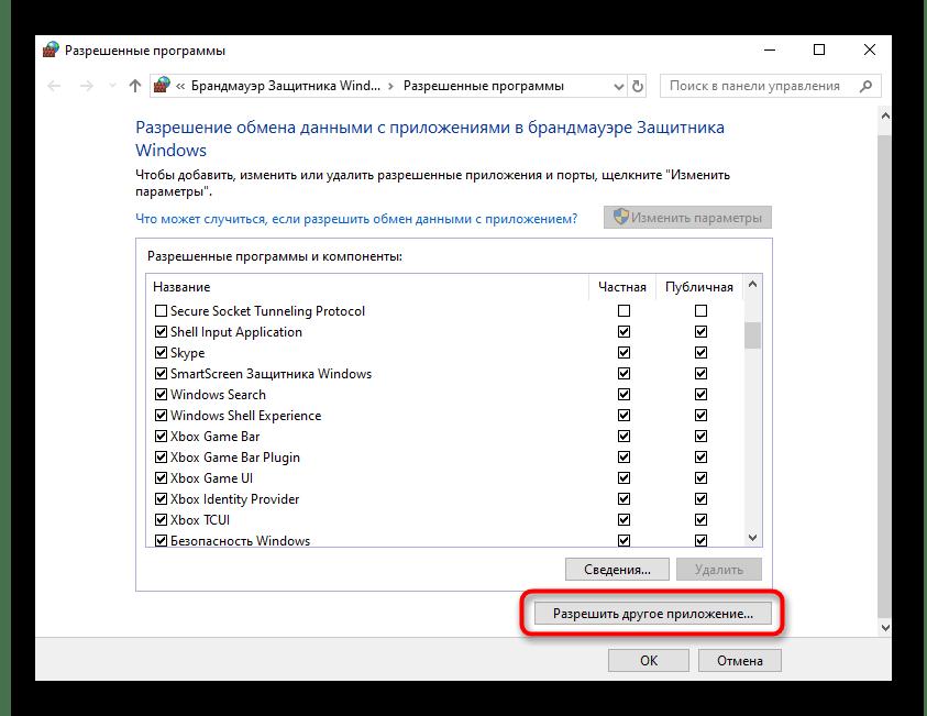 Переход к изменению разрешений для Hamachi в Windows 10