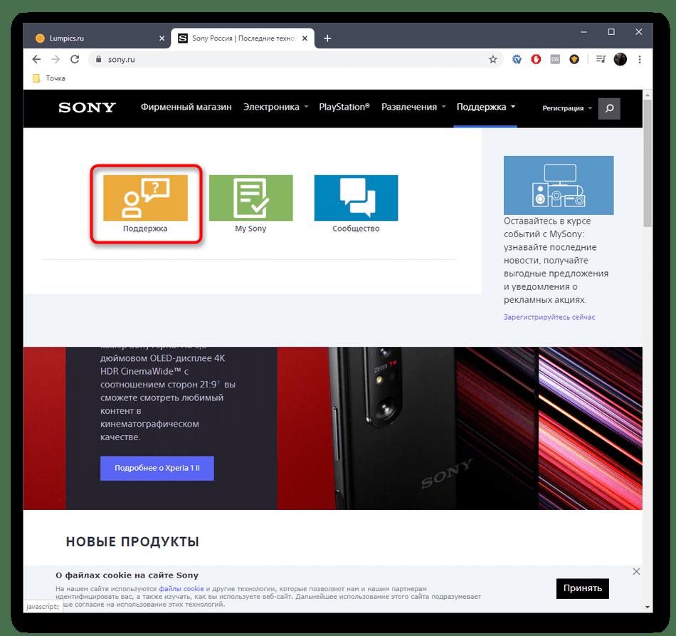 Переход к категории поддержки для скачивания драйверов Sony Vaio PCG-71812V с официального сайта