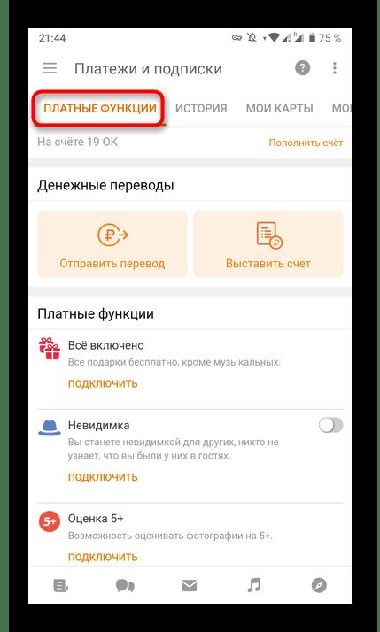 Переход к категории с платными функциями для отмены подписки на музыку в мобильном приложении Одноклассники