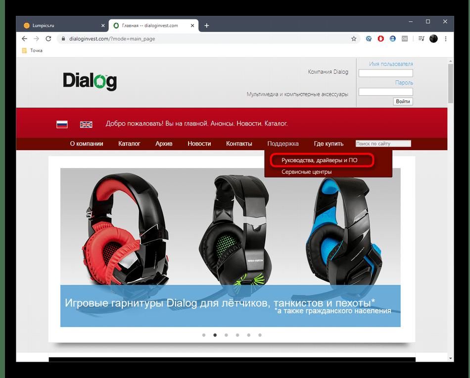 Переход к категории с программным обеспечением для скачивания драйверов Dialog GP-A11 с официального сайта