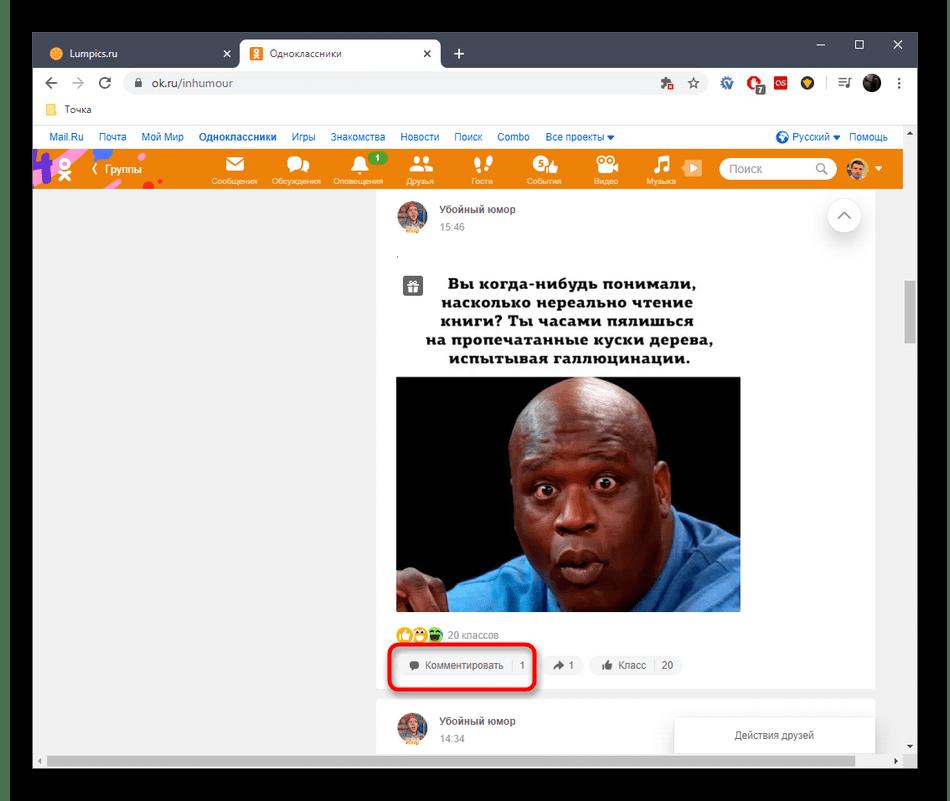 Переход к комментариям записи для удаления своего в полной версии сайта Одноклассники
