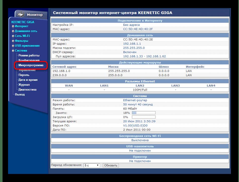 Переход к компонентам в альтернативной версии веб-интерфейса Zyxel Keenetic Giga