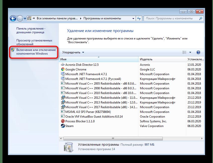 Переход к компонентам Windows 7 для отключения удаленного разностного сжатия