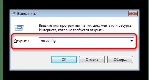 Переход к конфигурации запуска системы Windows 7 при проблемах с отображением видеокарты