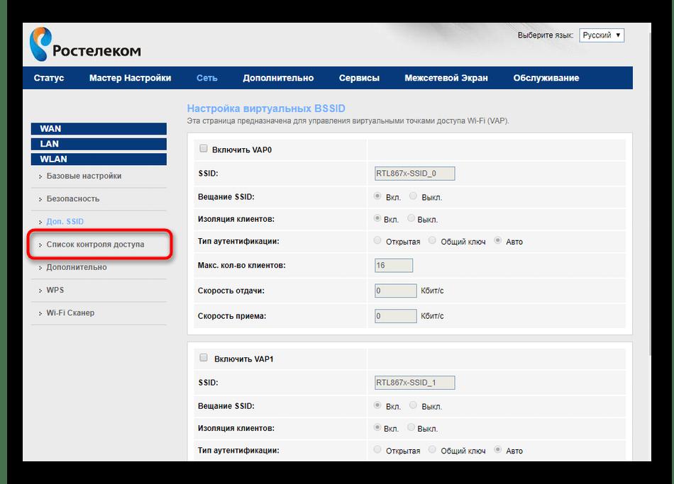 Переход к контролю доступа роутера Ростелеком для ограничения доступа к беспроводной сети