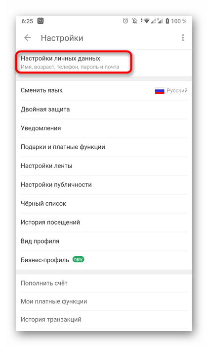 Переход к личным настройкам для изменения номера телефона в мобильном приложении Одноклассники