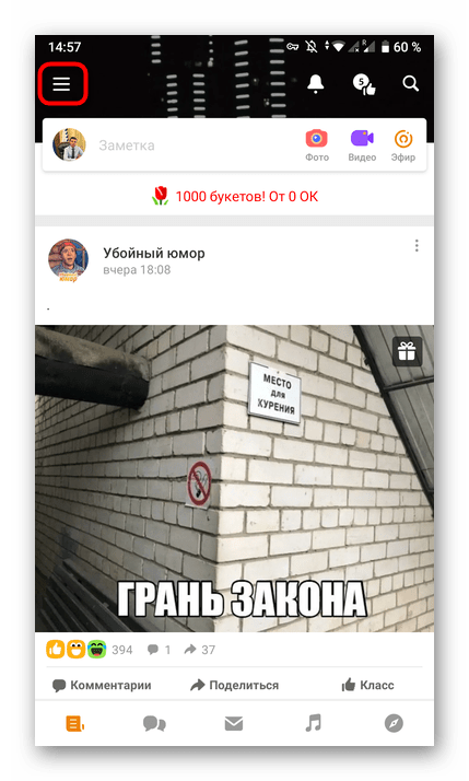 Переход к меню для открытия настроек в мобильном приложении Одноклассники