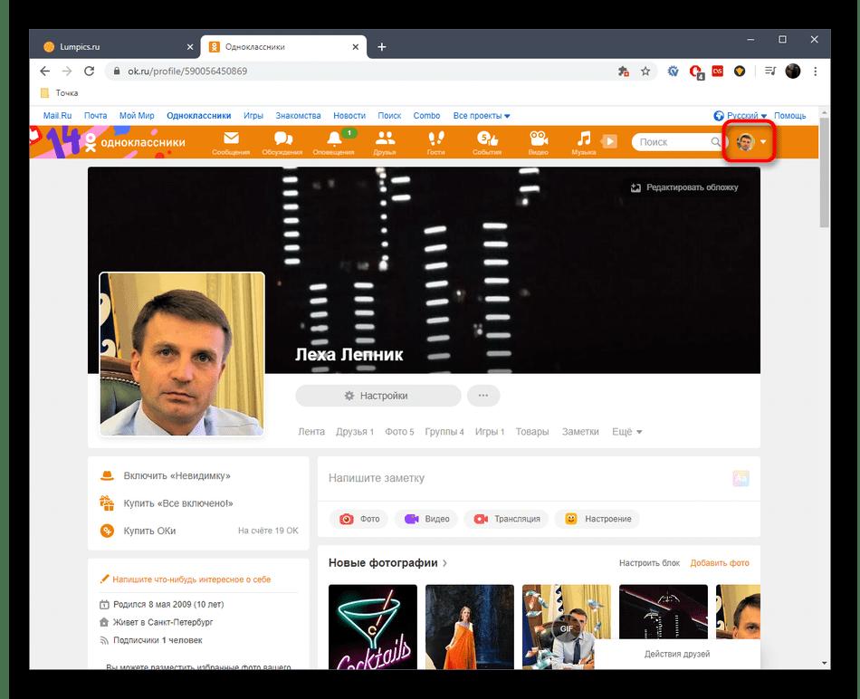 Переход к меню для выхода из личной страницы в полной версии сайта Одноклассники