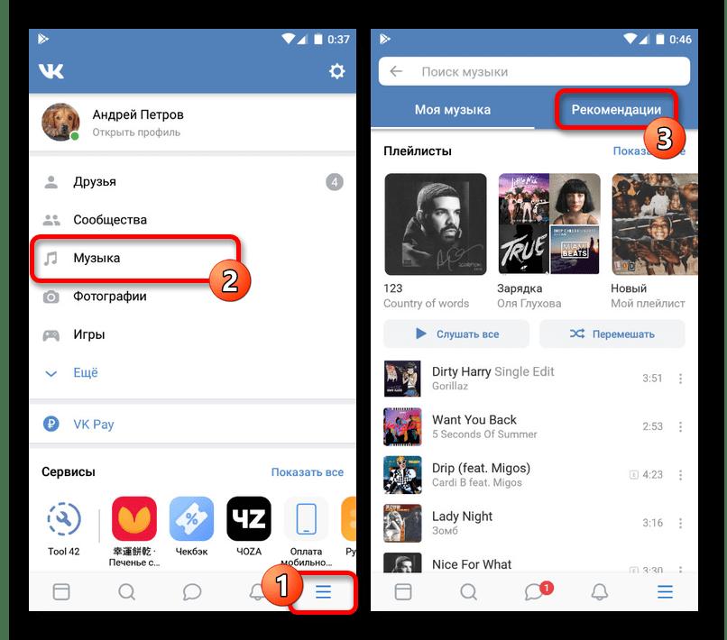 Переход к музыкальным рекомендациям в приложении ВКонтакте