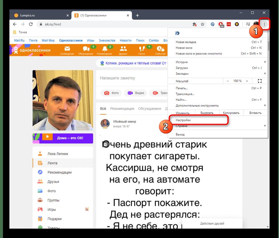 Переход к настройкам браузера для очистки кэша при проблемах с отображением заметок в Одноклассники