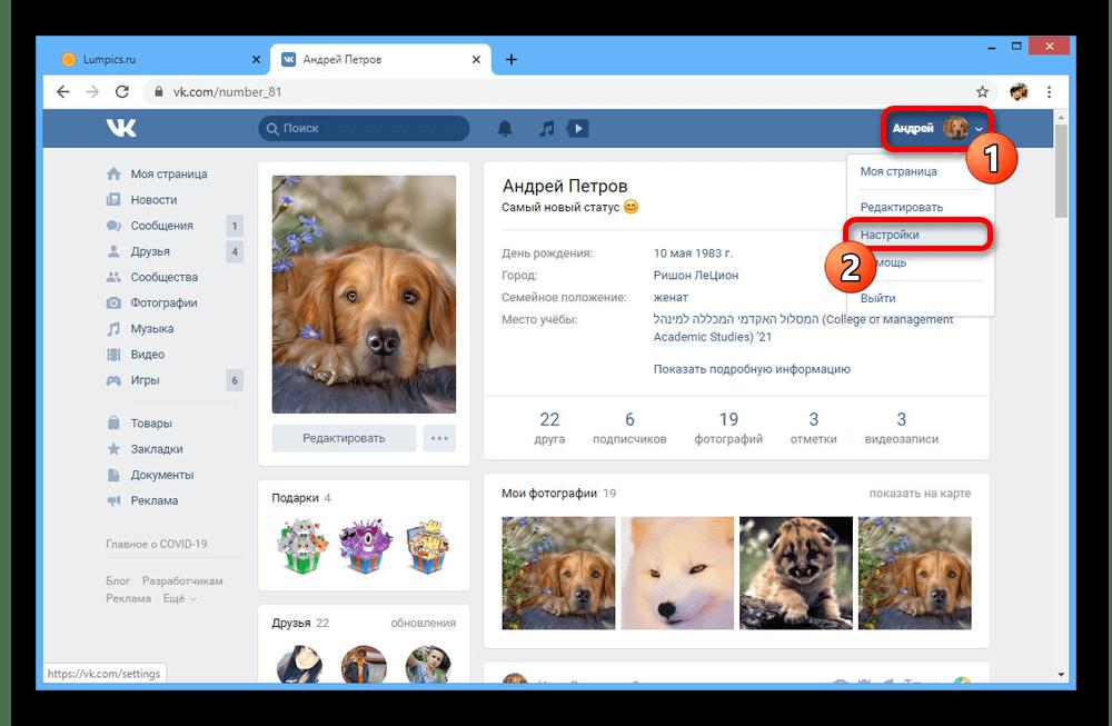 Переход к Настройкам через главное меню на сайте ВКонтакте