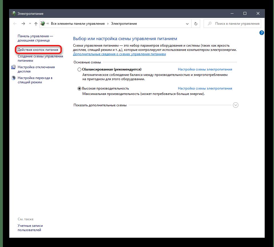 Переход к настройкам кнопок включения при проблеме с активацией клавиши NumLock при загрузке Windows 10