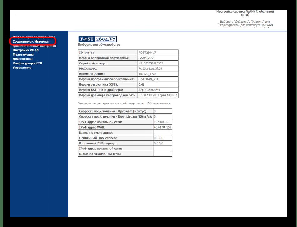Переход к настройкам проводного интернета в веб-интерфейсе роутера Sagemcom F@st 2804 от МТС