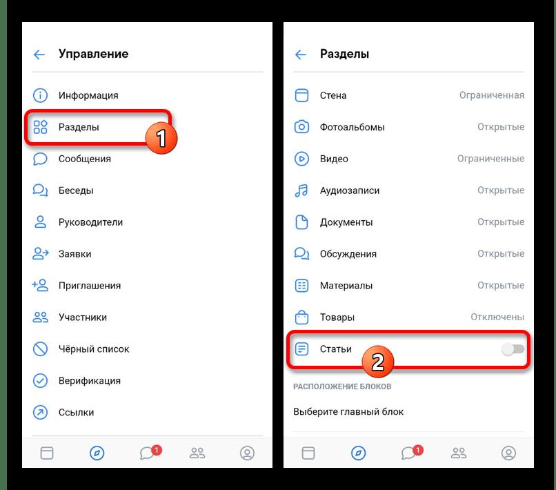 Переход к настройкам разделов сообщества в приложении ВКонтакте