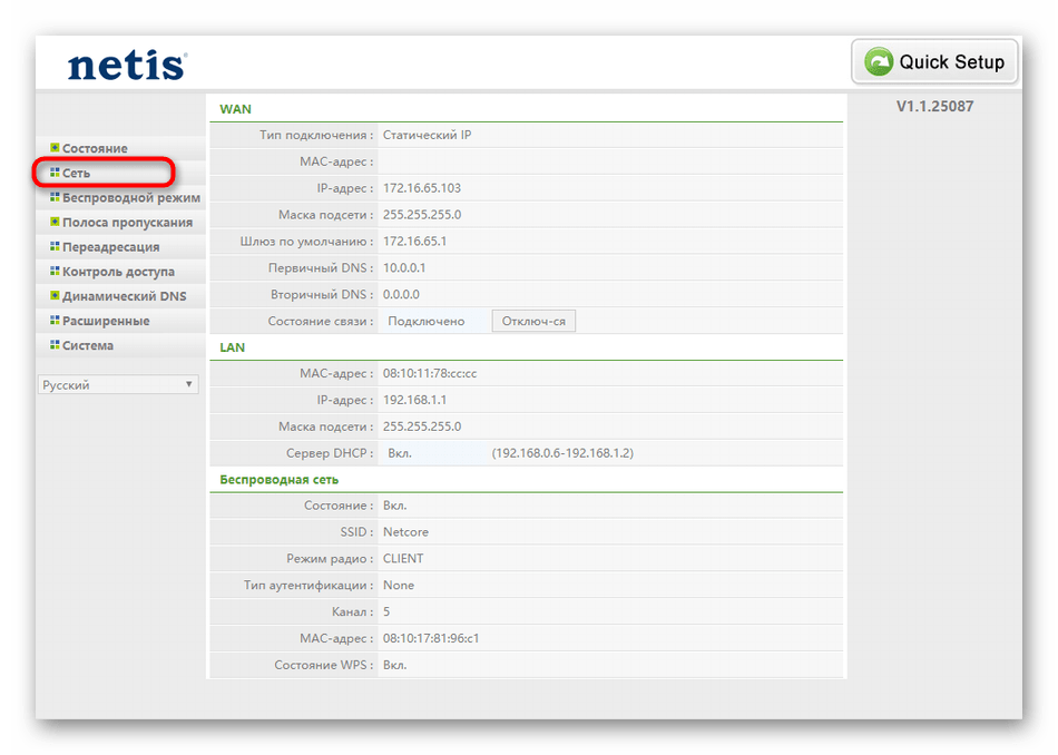 Переход к настройкам сети при детальном конфигурировании маршрутизатора Netis WF2411E